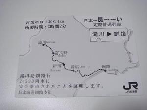 Dsc02412
